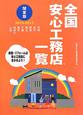 全国安心工務店一覧<関東版> 2010-2011 新築・リフォームは安心工務店にまかせよう!