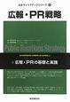 広報・PR戦略 広告キャリアアップシリーズ3 広報・PRの基礎と実践