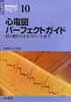 心電図パーフェクトガイド 初心者からエキスパートまで 循環器臨床サピア10
