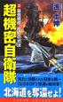超機密自衛隊 最強戦艦、宿命の対決 書下ろし長編戦記シミュレーション(3)