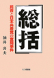 総括 民青と日本共産党の査問事件