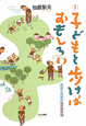 子どもと歩けばおもしろい<新版> 対話と共感の幼児教育論