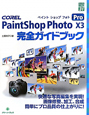 COREL PaintShop Photo X3 Pro 完全ガイドブック