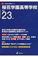 桜花学園高等学校 平成23年