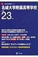 名城大学附属高等学校 平成23年
