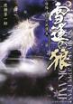 雪逢の狼 陰陽ノ京月風譚2