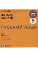 ラジオ まいにちロシア語 2009.9