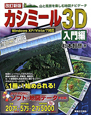 カシミール3D 入門編<改訂新版> DVD-ROM付 山と風景を楽しむ地図ナビゲータ Windows X