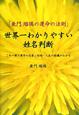 「亜門瑠璃の運命の法則」 世界一わかりやすい 姓名判断 これ一冊で運命の恋愛・結婚・人生の転機がわかる