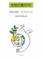 女性白書 2010 女性の貧困 変わる世界と日本の遅れ