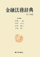 金融法務辞典<第14版>