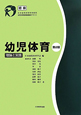 幼児体育 初級<第2版> 理論と実践 日本幼児体育学会認定 幼児体育指導員養