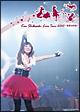 Kou Shibasaki Live Tour 2010~ラブ☆パラ~