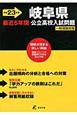 岐阜県 最近5年間 公立高校入試問題 平成23年 CD付 一般選抜収録