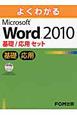 Word2010 基礎/応用セット よくわかる