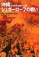 沖縄シュガーローフの戦い 米海兵隊地獄の7日間