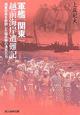 軍艦「関東」越前海岸遭難記 海軍将兵を救助した福井県の漁民たち