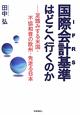 国際会計基準-IFRS-はどこへ行くのか 足踏みする米国・不協和音の欧州・先走る日本