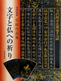 文字と仏への祈り 岡澤禎華写経作品集