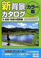 新・背景カタログ<カラー版> 自然・田舎の風景編 (6)
