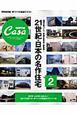 21世紀・日本の名作住宅 Casa BRUTUS特別編集 理想の家づくり、究極の参考書・総集編!(2)