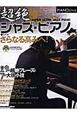 超絶ジャズ・ピアノ ピアノスタイル CD付 29の超絶フレーズと7の大技小技 さらなる高みへ!