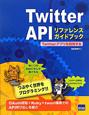 Twitter API リファレンスガイドブック Twitterアプリを開発する