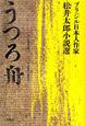 うつろ舟 ブラジル日本人作家・松井太郎小説選