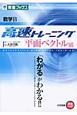 数学B 高速トレーニング 平面ベクトル編 大学受験高速マスターシリーズ 「わかる」がわかる!!