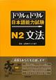 ドリル&ドリル 日本語能力試験 N2 文法