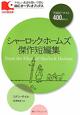 シャーロック・ホームズ 傑作短編集 TOEICテスト400点以上 CD付