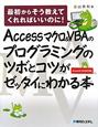 Accessマクロ&VBAのプログラミングのツボとコツがゼッタイにわかる本 最初からそう教えてくれればいいのに!