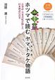 ホツマで読む ヤマトタケ-日本武尊-物語 CD付き 古事記・日本書紀が隠した日本神話の真実
