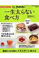 一生太らない食べ方 体に効く簡単レシピ4 Dr.クロワッサン