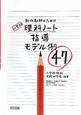 新任教師のための 小学校 理科ノート 指導モデル例47