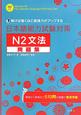 日本語能力試験対策 N2 文法 問題集 解けば解くほど実践力がアップする