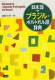 日本語→ブラジル・ポルトガル語辞典