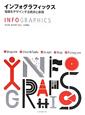 インフォグラフィックス 情報をデザインする視点と表現