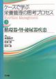 ケースで学ぶ 栄養管理の思考プロセス 循環器・腎・泌尿器疾患 (3)