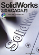 SolidWorks 3次元CAD入門 CD-ROM付