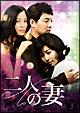 二人の妻 DVD-BOX3