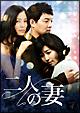 二人の妻 DVD-BOX4