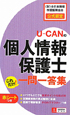 U-CANの 個人情報保護士 これだけ!一問一答集 (財)全日本情報学習振興協会 公式認定