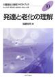 発達と老化の理解 介護福祉士養成テキストブック10