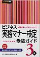 ビジネス実務マナー検定 受験ガイド 3級<改訂新版>