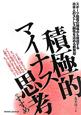 積極的マイナス思考のすすめ スポーツ指導の現場から発信する日本人のストレス耐性