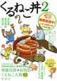 くるねこ丼 (2)