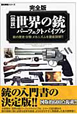 図説・世界の銃 パーフェクトバイブル<完全版> 銃の歴史・分類・メカニズムを徹底図解!!