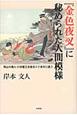 『金色夜叉』に秘められた人間模様 岡山の偉人・川田甕江没後百二十余年に憶う