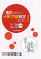 実用・イタリア語検定 4・5級[問題・解説] CD付 2010